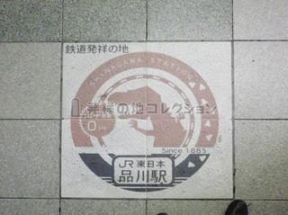 255鉄道発祥の地-品川.jpg