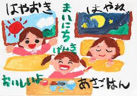 早寝早起き朝ごはんイラスト.jpg